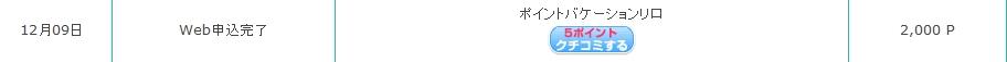 3/25リロ通帳
