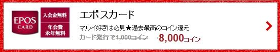 お財布comエポス8000