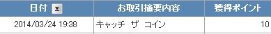 ドリプラ★キャッチザコイン10ポイント