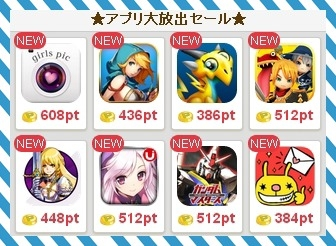 アプリ4/24-17iPhone