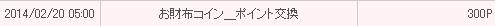 お財布→nanaco2