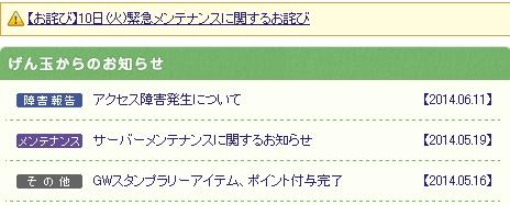 06お詫び