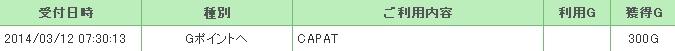CAPAT→Gポイント完了