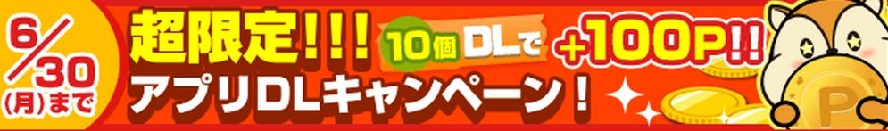 0630アプリ+100pt