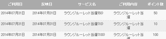 ラウンジ0731通帳
