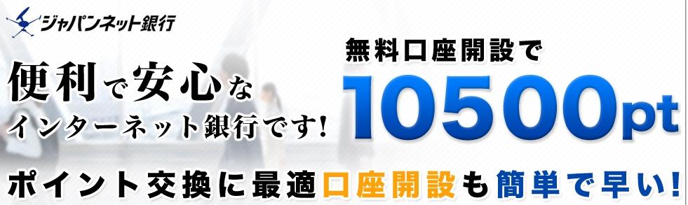 ジャパンネット銀行10500pt