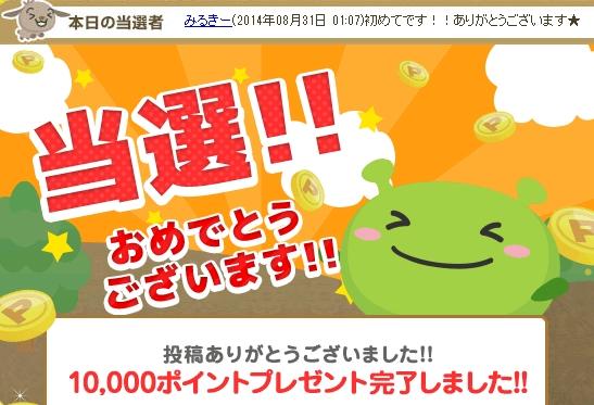 モリモリ選手権1000円当選