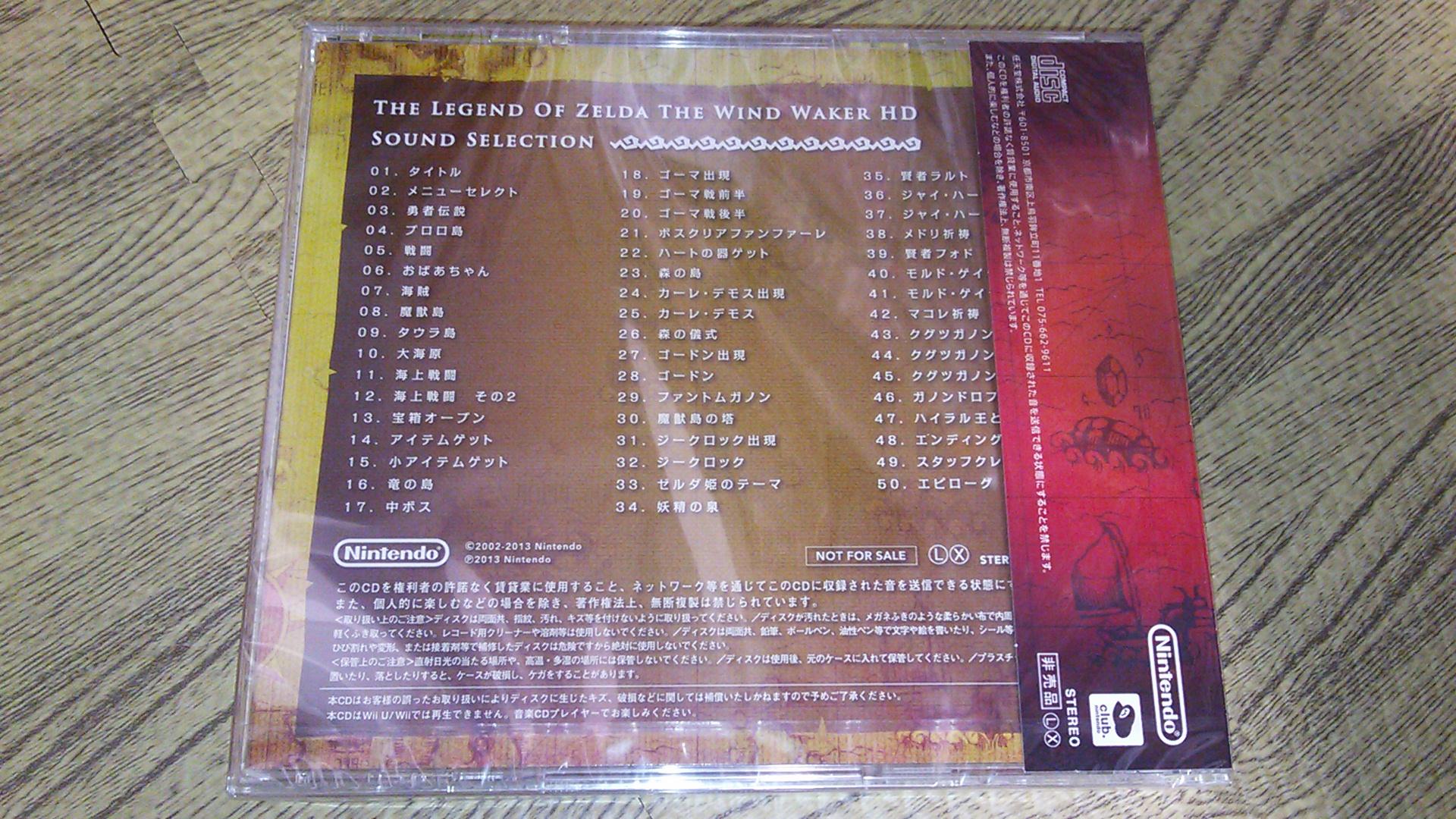 クラニンから「ゼルダの伝説 風のタクトHD サウンドセレクション」が届いた