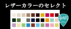 レザー(革)の色をセレクト