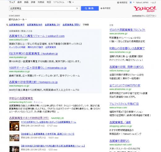yahooカテゴリ5