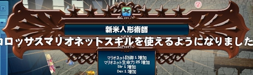 mabinogi_20140307ab.jpg