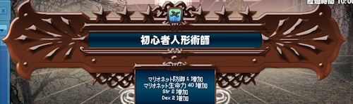mabinogi_20140307ac.jpg