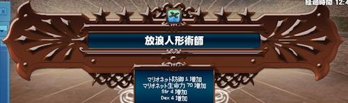 mabinogi_20140307ae.jpg