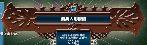 mabinogi_20140307af.jpg