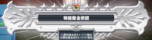 mabinogi_20140307ag.jpg