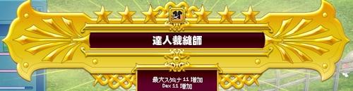 mabinogi_20140307ak.jpg
