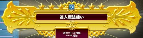 mabinogi_20140307al.jpg