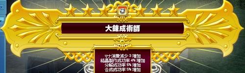 mabinogi_20140307ba.jpg