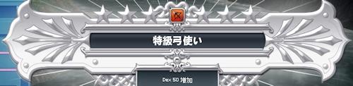 mabinogi_20140307be.jpg