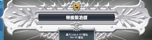 mabinogi_20140307dh.jpg