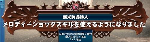 mabinogi_20140307dk.jpg