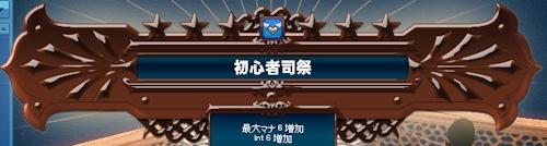 mabinogi_20140307e.jpg