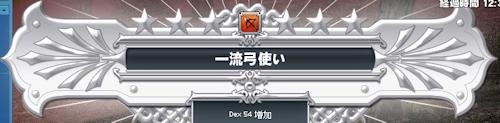 mabinogi_20140307f.jpg