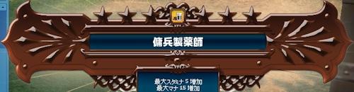 mabinogi_20140307fa.jpg