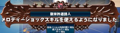 mabinogi_20140307gc.jpg