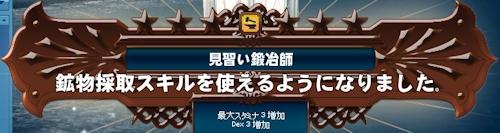 mabinogi_20140307i.jpg