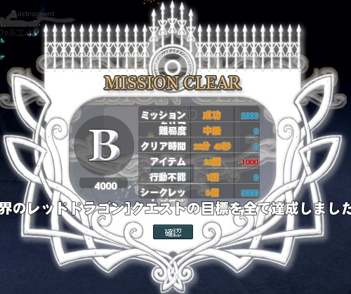 mabinogi_20140430g.jpg