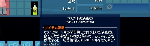 mabinogi_20140503a.jpg