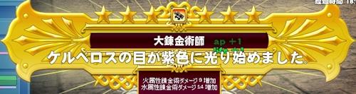mabinogi_20140608ab.jpg