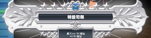mabinogi_20140608ac.jpg