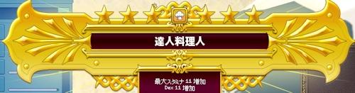 mabinogi_20140608ad.jpg