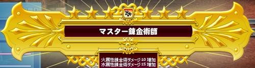 mabinogi_20140608ag.jpg