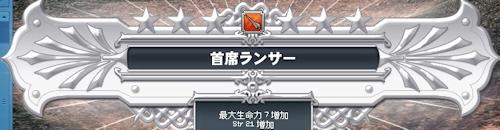 mabinogi_20140608aj.jpg