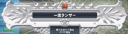 mabinogi_20140608al.jpg