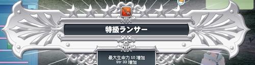 mabinogi_20140608ar.jpg