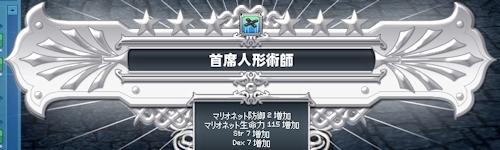 mabinogi_20140608as.jpg