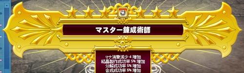 mabinogi_20140608au.jpg