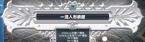 mabinogi_20140608ax.jpg