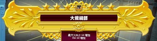 mabinogi_20140608b.jpg