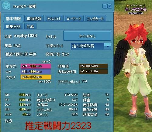 mabinogi_20140619a.jpg