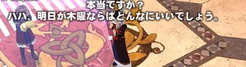 mabinogi_20140802cc.jpg