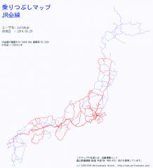 乗りつぶしマップ 2014/3/23