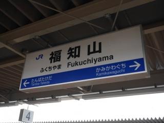 福知山駅ホーム