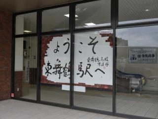 東舞鶴駅舎
