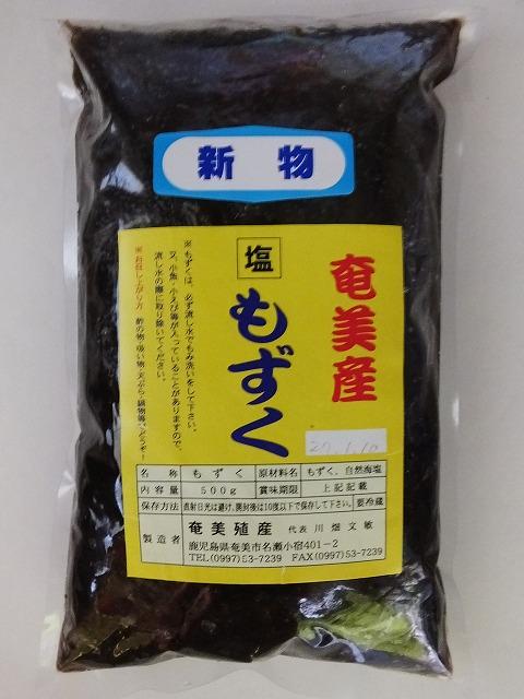 mozuku_201406.jpg