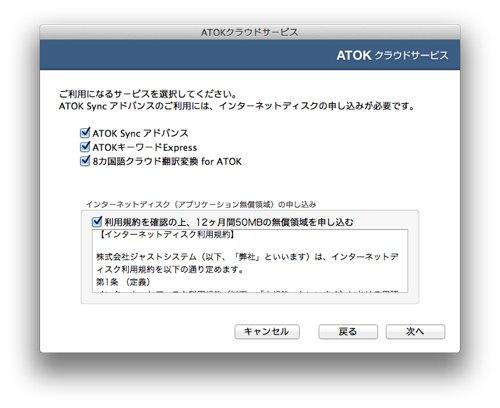 ATOK2014_03.jpg